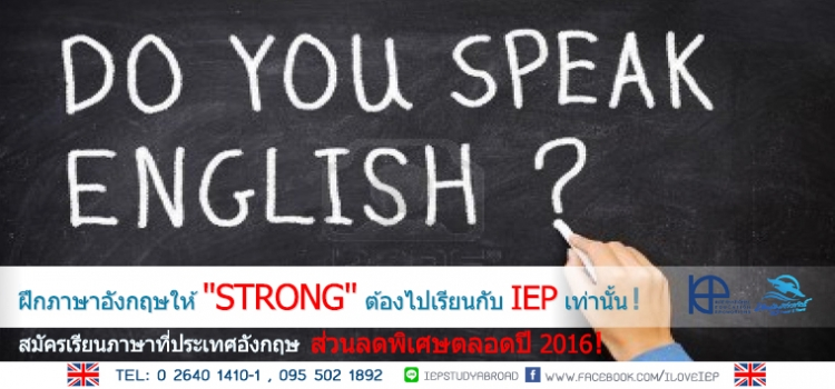 UK_English_Course_2016