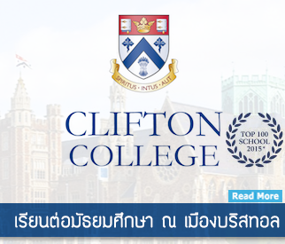 Clifton_College-_Banner_Page_One