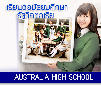 AUSHighSchool_-Banner_Page_One