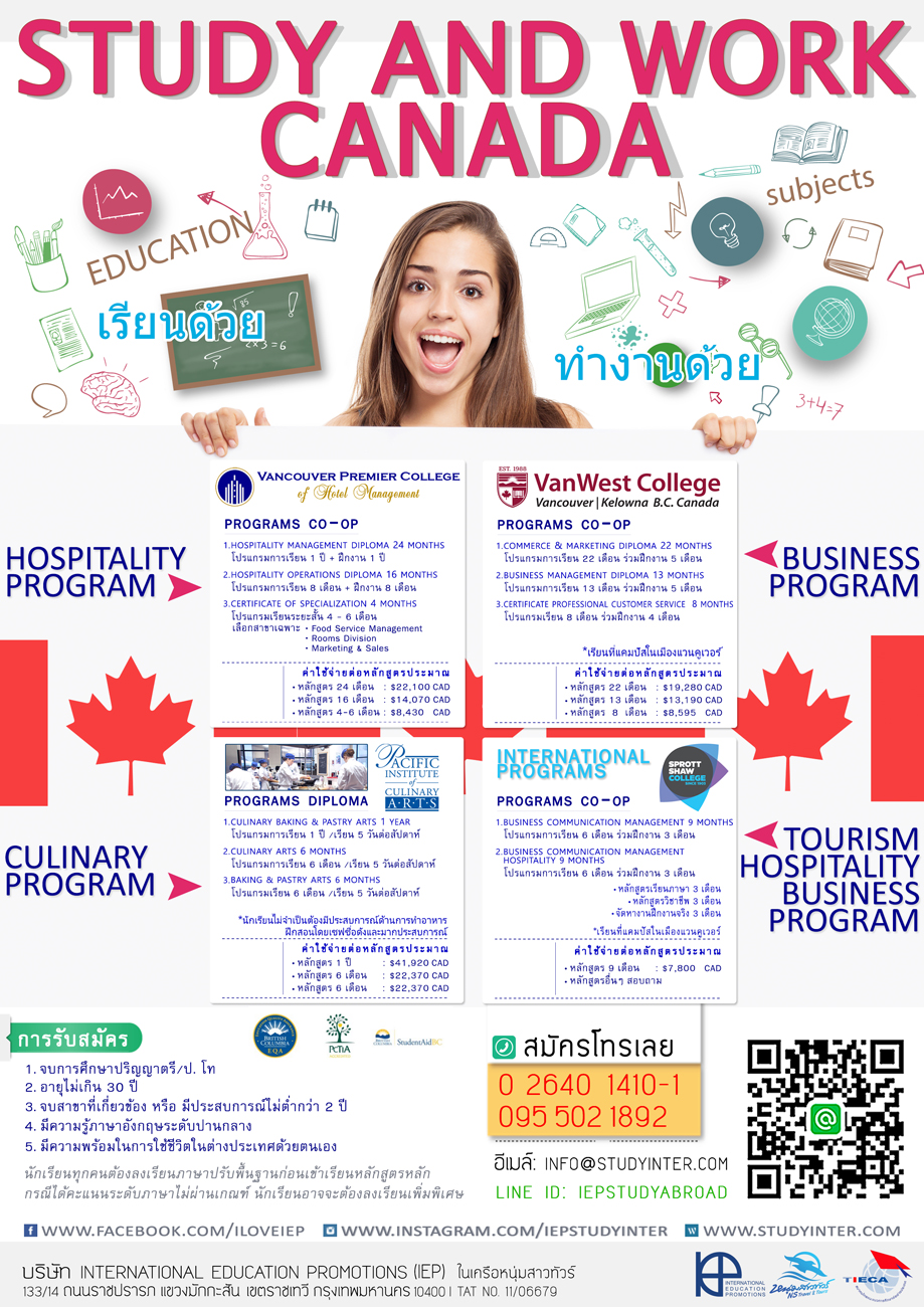 POSTER_CANADA_WOR&STUDY_2017W
