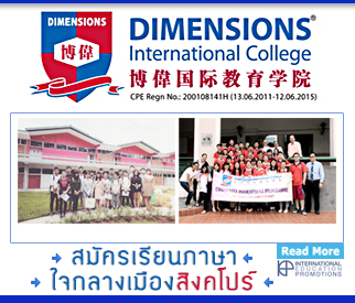 Dimensions_Page_One_Banner_2016