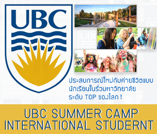 ubc_banner_page_one