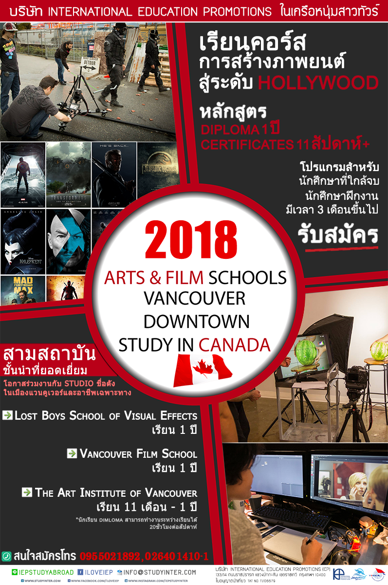 ARTS_FILM_-SCHOOL-2018