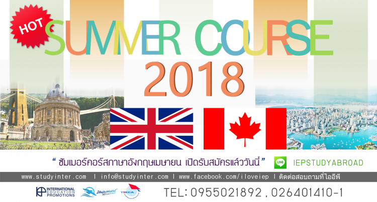 Banner-for-English-Course-Summer-FB-1