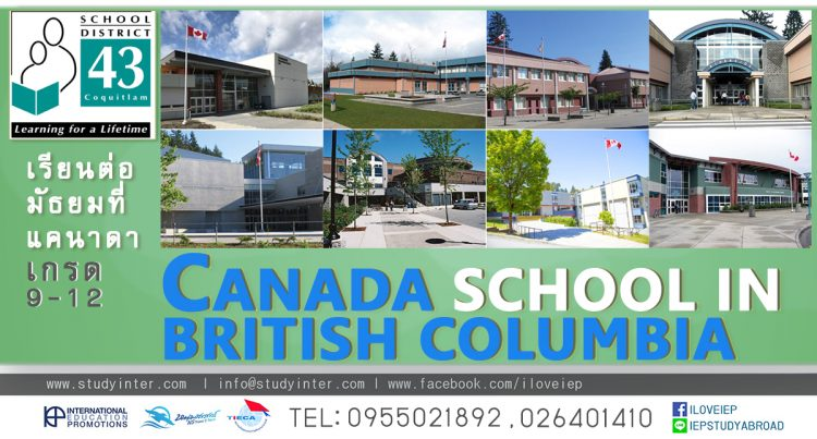 Banner-for-High-School-Canada