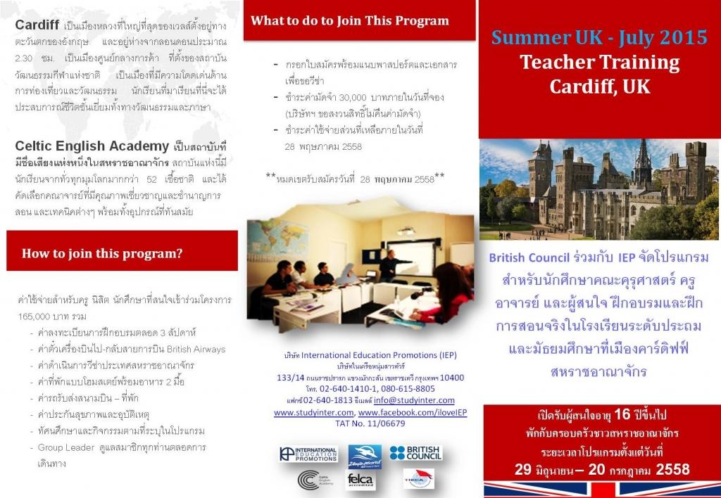 Summer UK 2015 Teacher Training Program
