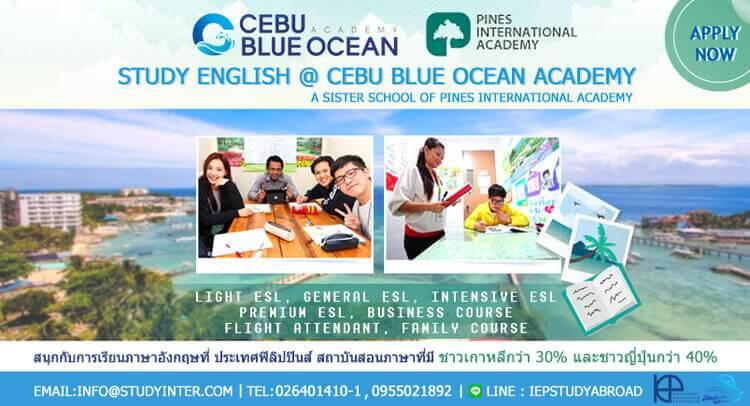 เรียนซัมเมอร์ต่างประเทศ English course at Cebu Blue Ocean Academy Philippines