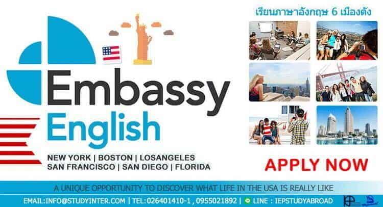 เรียนซัมเมอร์ต่างประเทศ English Course Embassy English USA