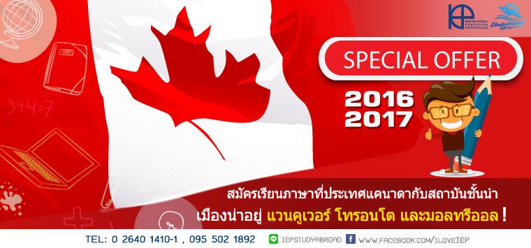 Canada_English_Course_2016