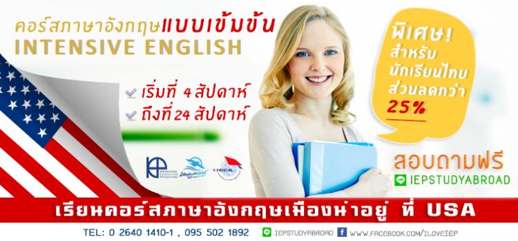STUDY ENGLISH IN USA! เรียนภาษาเมืองดังของ สหรัฐอเมริกา