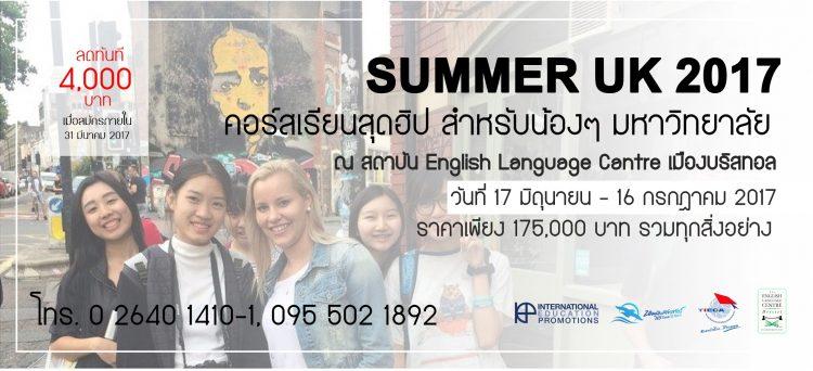 summer-uk-july-2017-2
