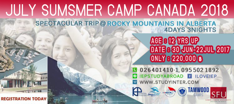 July Summer Camp Canada 2018@ Vancouver โครงการซัมเมอร์แคมป์ต่างประเทศ สำหรับนักเรียนภาคอินเตอร์ฯ