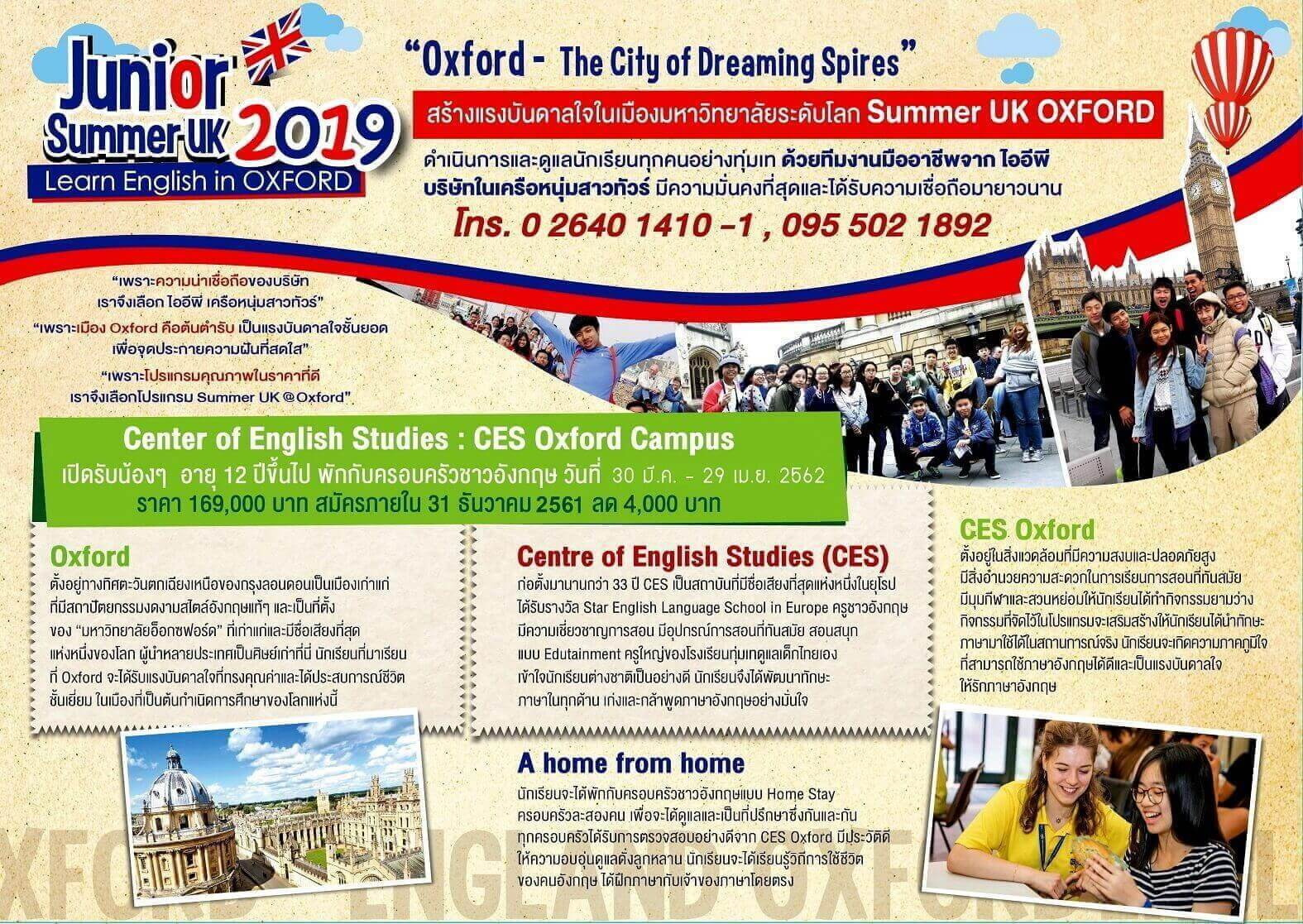 เรียนซัมเมอร์ต่างประเทศ Centre of English Studies-Program of CES Oxford English Summer Camp April 2019 in UK