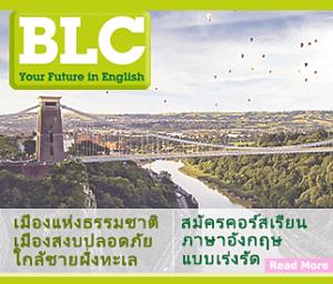 เรียนซัมเมอร์ต่างประเทศ BLC Bristol Language Centre