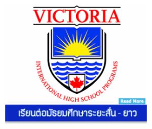 เรียนซัมเมอร์ต่างประเทศ The Greater Victoria School District 61
