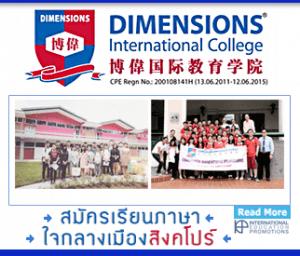 เรียนซัมเมอร์ต่างประเทศ Dimensions College