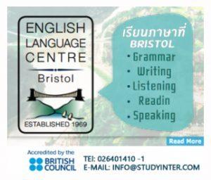 เรียนซัมเมอร์ต่างประเทศ ELC English Language Centre