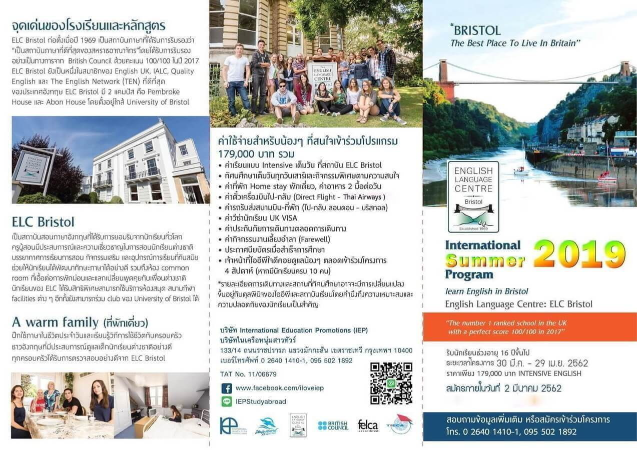 English Language Centre-Program of ELC Bristol English Summer Camp April 2019 in UK