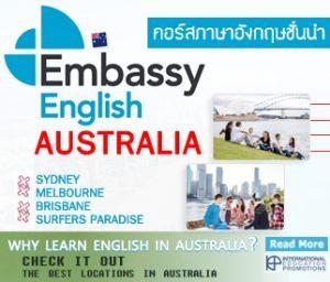 เรียนซัมเมอร์ต่างประเทศ Embassy English Australia