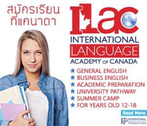 เรียนซัมเมอร์ต่างประเทศ ILAC International Language Academy of Canada