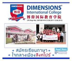 เรียนซัมเมอร์ต่างประเทศ Dimensions International College