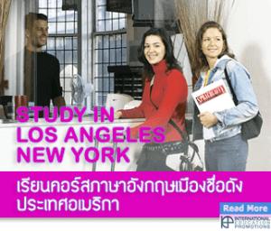 เรียนซัมเมอร์ต่างประเทศ Sprachcaffe New York / Los Angeles
