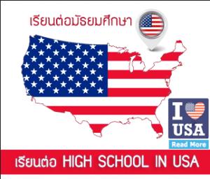 เรียนซัมเมอร์ต่างประเทศ Study High School USA