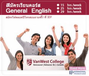เรียนซัมเมอร์ต่าง่ประเทศ VanWest College