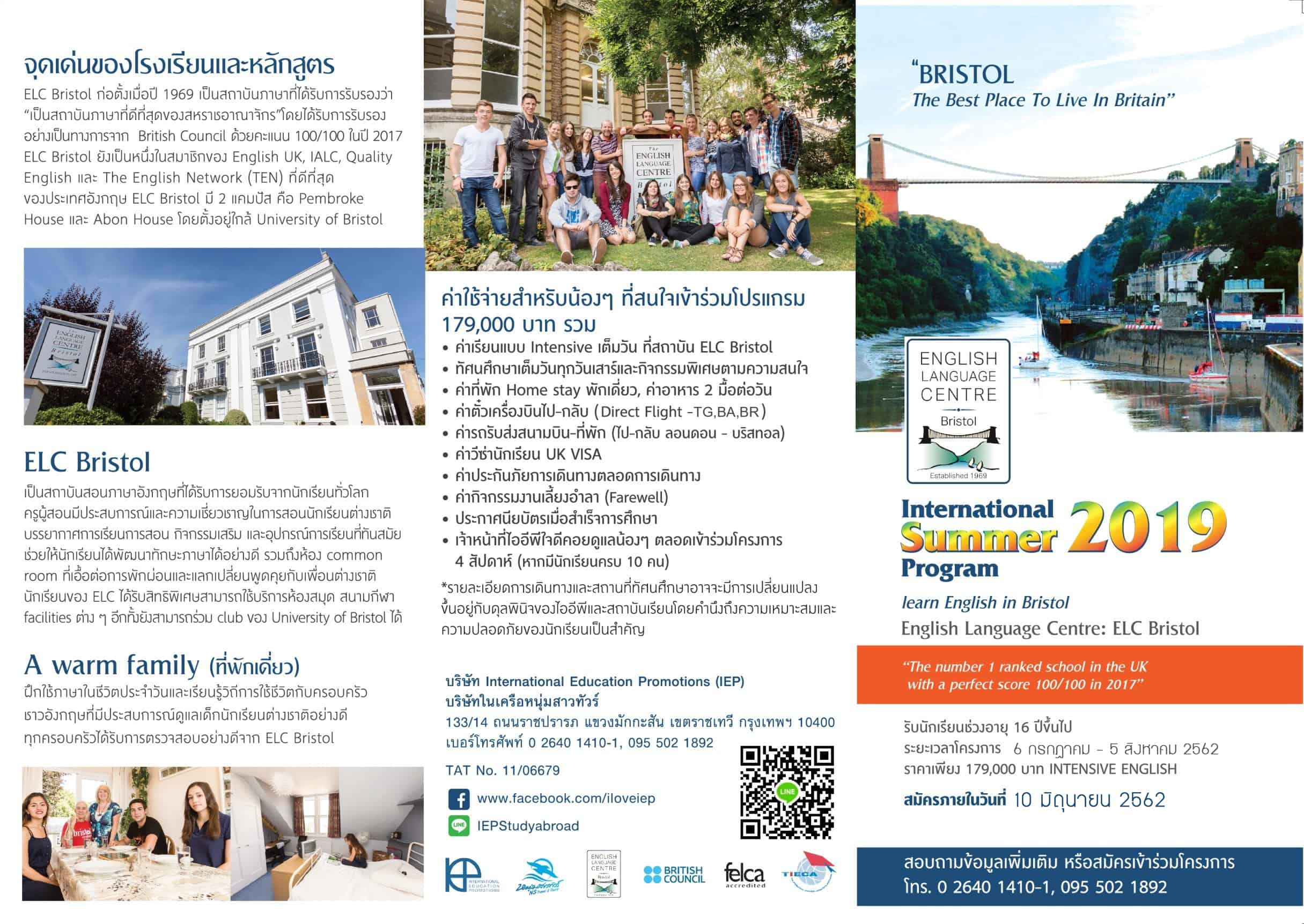 เรียนซัมเมอร์ต่างประเทศ English Language Centre-Program of ELC Bristol English Summer Camp April 2019 in UK